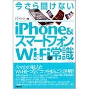 今さら聞けないiPhone&スマートフォン・WiFiの常識 [単行本]