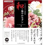 ジャポネスク素材集 和×艶やかモダン [単行本]
