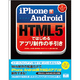 iPhone & Android HTML5ではじめるアプリ制作の手引き [単行本]