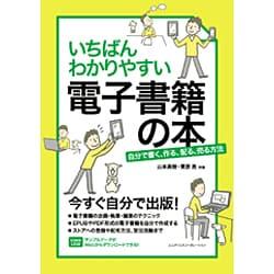いちばんわかりやすい電子書籍の本―自分で書く、作る、配る、売る方法 [単行本]