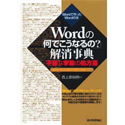 Wordの「何でこうなるの?」解消事典―不審な挙動の処方箋 Word2010/2007/2003/2002対応(Wordで作ったWordの本) [単行本]