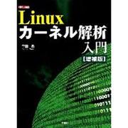 Linuxカーネル解析入門 増補版 (I・O BOOKS) [単行本]