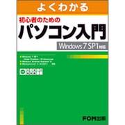 よくわかる初心者のためのパソコン入門―Windows7 SP1対応 [単行本]