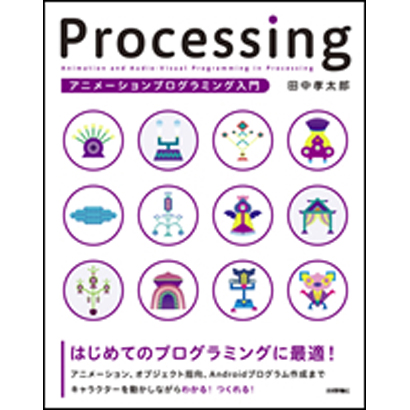 Processingアニメーションプログラミング入門 [単行本]