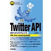 Twitter APIポケットリファレンス [単行本]