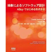 抽象によるソフトウェア設計―Alloyではじめる形式手法 [単行本]