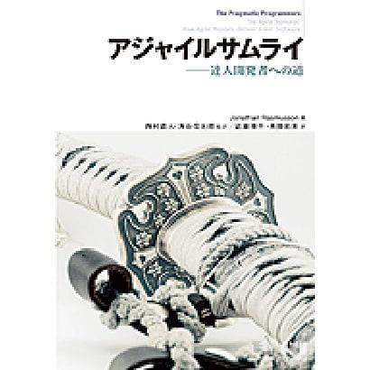 アジャイルサムライ―達人開発者への道 [単行本]