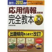 情報処理技術者試験 応用情報技術者完全教本〈2011→2012年版〉 [単行本]