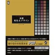 金銀配色&デザイン―すぐに使えるアートワーク(ARTWORK SAMPLE) [単行本]