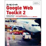 エッセンシャルGoogle Web Toolkit 2―Javaのスキルを無駄にすることなく、クラウドにも即応できる高品質なWebアプリケーション構築を目指す(Programmer's SELECTION) [単行本]