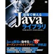 現場で使えるJavaライブラリ [単行本]