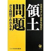 日本を、そして世界を悩ます領土問題が2時間でわかる本(KAWADE夢文庫) [文庫]