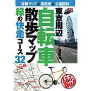 東京周辺自転車散歩マップ―緑の快走コース32(るるぶDo!) [単行本]