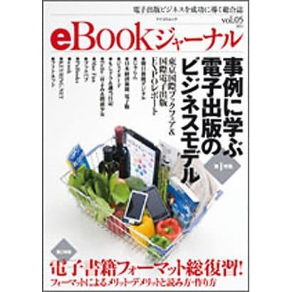 eBookジャーナル vol.5 (2011)-電子出版ビジネスを成功に導く総合誌(MYCOMムック) [ムックその他]