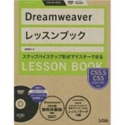 Dreamweaverレッスンブック―Dreamweaver CS5.5/CS5/CS4/CS3対応 [単行本]