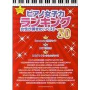 ピアノ女子力ランキング女性が弾きたいベスト30(やさしいピアノ・ソロ) [単行本]