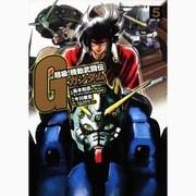 超級!機動武闘伝Gガンダム 5(角川コミックス・エース 16-12) [コミック]