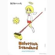 Helvetica Standard(角川コミックス・エース 181-8) [コミック]