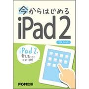 今からはじめるiPad2 iOS4.3対応 [単行本]