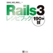 Rails3レシピブック190の技 [単行本]