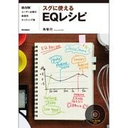 スグに使えるEQレシピ―DAWユーザー必携の楽器別セッティング集 [単行本]