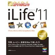 今すぐ使えるかんたんiLife'11―iPhoto,iMovie,iDVD,GarageBand,iWeb [単行本]