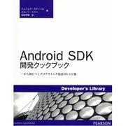 Android SDK開発クックブック―一から身につくプログラミング技法のレシピ集 [単行本]