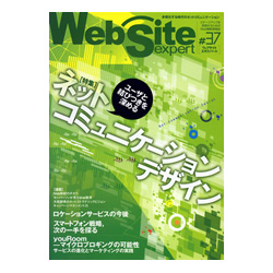 Web Site Expert #37 [単行本]