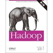 Hadoop [単行本]