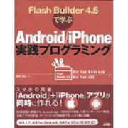 Flash Buildr4.5で学ぶAndroid/iPhone実践プログラミング [単行本]