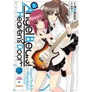 Angel Beats!-Heaven's Door 2(電撃コミックス) [コミック]