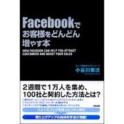 Facebookでお客様をどんどん増やす本 [単行本]