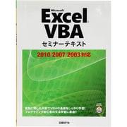 Microsoft Excel VBAセミナーテキスト 2010/2007/2003対応 [単行本]
