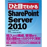 ひと目でわかるSharePoint Server 2010(TechNet ITプロシリーズ) [単行本]