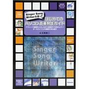 はじめてのパソコン音楽制作ガイド―Singer Song Writerを使って・クラシック楽譜を入力しながら音楽作りを覚えよう!ボーカロイドとの連携方法も紹介 [単行本]