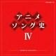 アニメソング史IV -HISTORY OF ANIME SONGS-