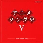 アニメソング史Ⅴ -HISTORY OF ANIME SONGS-