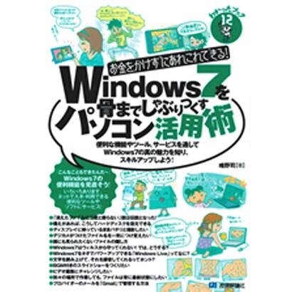 お金をかけずにあれこれできる!Windows7を骨までしゃぶりつくすパソコン活用術(わかったブック〈12〉) [単行本]