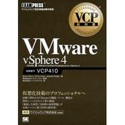 VMware vSphere 4(VCP教科書) [単行本]