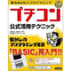 プチコン公式活用テクニック―蘇るBASICプログラミング [単行本]