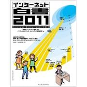 インターネット白書〈2011〉 [単行本]