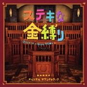 ステキな金縛り オリジナル・サウンドトラック