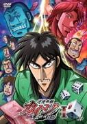 逆境無頼カイジ 破戒録篇 DVD-BOX Ⅰ