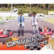 斎賀 浪川のDriver's High!! DJCD 3rd.DRIVE