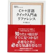 C++言語クイック入門&リファレンス(林晴比古実用マスターシリーズ) [単行本]