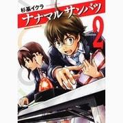 ナナマルサンバツ 2(角川コミックス・エース 245-5) [コミック]