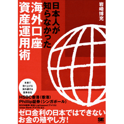 日本人が知らなかった海外口座資産運用術 [単行本]