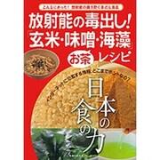 放射能の毒出し!「玄米・味噌・海藻」レシピ(+お茶)-日本の食の力(主婦の友生活シリーズ) [ムックその他]