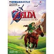 ゼルダの伝説時のオカリナ3D(ワンダーライフスペシャル NINTENDO 3DS任天堂公式ガイドブック) [ムックその他]