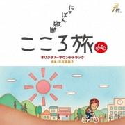 NHK BSプレミアム 「にっぽん縦断 こころ旅」 オリジナル・サウンドトラック